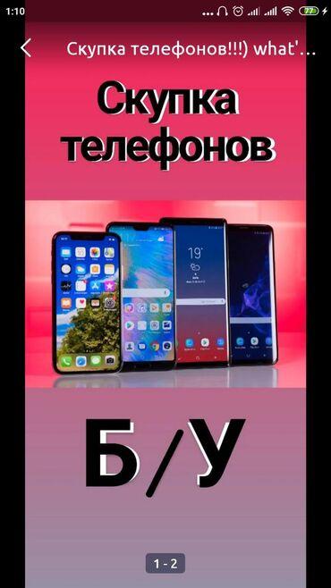 Samsung-m - Кыргызстан: Скупка Телефонов по нормальным ценам звоните и отправляйте фото на
