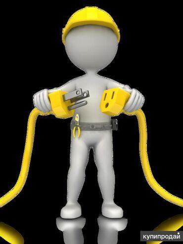 Электрик   Установка щитков, Электромонтажные работы, Установка люстр, бра, светильников   Стаж Больше 6 лет опыта