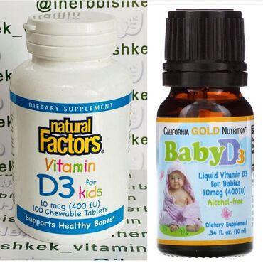 Детский витамин д3 в наличии бад айхерб iherb  —Капли с рождения 500