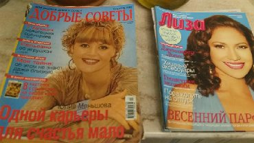 Продаю журналы 2002 3 5 год выпуска 6шт Лиза ж. 14шт.ДОБРЫЕ