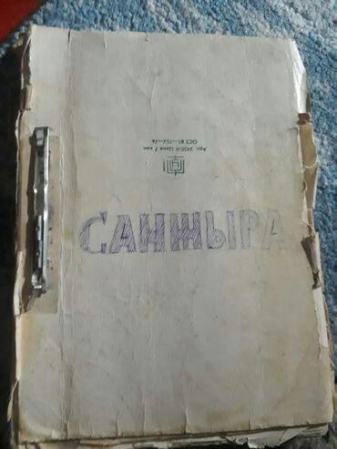 обмен авто на недвижимость in Кыргызстан   DAEWOO: Продаю оригинал санжыра написанное в 1951 году в с.Барскоон
