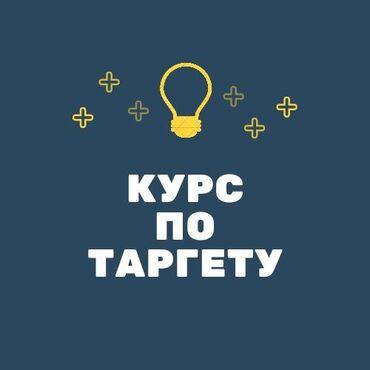 вакансия смм бишкек in Кыргызстан   SMM-СПЕЦИАЛИСТЫ: Полноценный, углубленный курс по таргету. Курс антисинхронный, можете