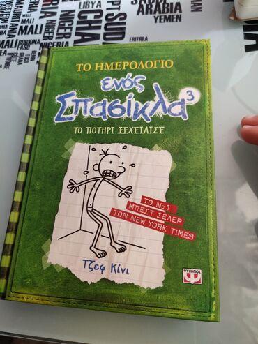 Το βιβλίο ενός σπασικλα (3)
