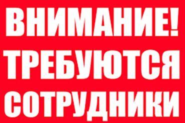 учитель математики в Кыргызстан: В частную школу требуются !учитель начальных классов, учитель русского