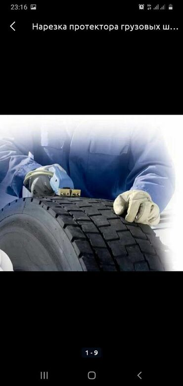 Нарезка грузовых шин дешевле