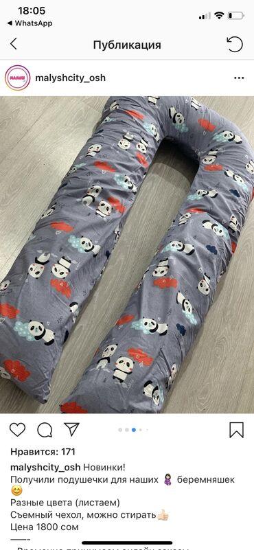Подушка для беременных.  Продаю абсолютно новую подушку для беременных