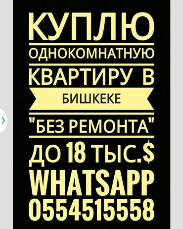 куплю однокомнотную квартиру в Бишкеке до 18 тыс. $  0554515558 в Сокулук