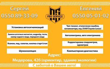 корректор осанки бишкек in Кыргызстан | ДРУГОЙ ДОМАШНИЙ ДЕКОР: Электрика | Шумоизоляция