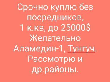 кв в бишкеке купить in Кыргызстан | ДОЛГОСРОЧНАЯ АРЕНДА КВАРТИР: 1 комната, 33 кв. м