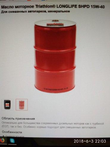 Моторное масло 15W40 для грузового в Бишкек
