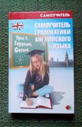 "jurnal - Azərbaycan: ""Самоучитель грамматики английского языка"" Н.И.Черенкова Рекомендовано"