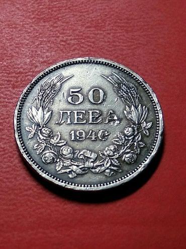 Kovanica 50 leva Bugarska iz 1940god 20din - Kragujevac