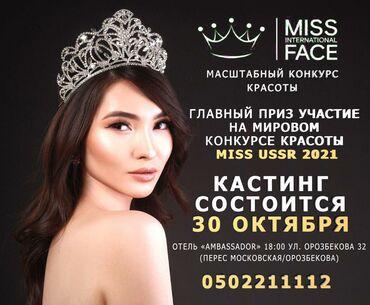 Развлечения - Кыргызстан: Впервые в Кыргызстане! ᅠᅠᅠᅠᅠᅠᅠᅠᅠᅠᅠᅠᅠᅠ Грандиозный конкурс красоты:MIS