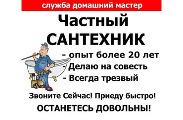 услуга зила в Кыргызстан: Прочистка канализации, трос, метр, прочистка засора, чистка засора