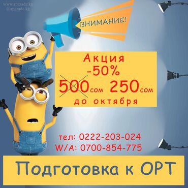 holodilnikov i kondicionerov в Кыргызстан: ОНЛАЙН ЖРТ(ОРТ) КУРС!!!Сиздерге жакшы жаңылыгыбыз бар!Учурдагы