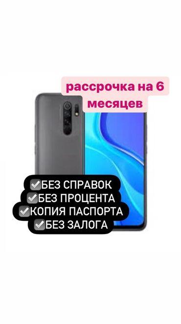 Xiaomi Redmi 9 | 128 ГБ