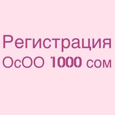 !!! ОсОО !!! Поможем зарегистрировать в Бишкек