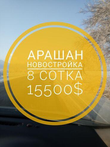 сетка для строительства в Кыргызстан: Продам 8 соток Строительство