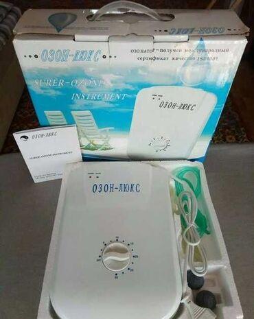 Озонатор Озон -Люкс отличный аппарат для обеззараживания воздуха, воды