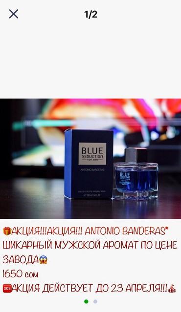 Бренд: «Antonio Banderas». в Бишкек