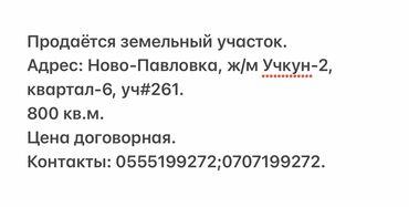 индюки биг 6 цена в Кыргызстан: Продажа участков 8 соток Срочная продажа, Красная книга