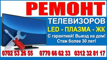 Ремонт телевизоров бишкек на дому - Кыргызстан: Ремонт   Телевизоры