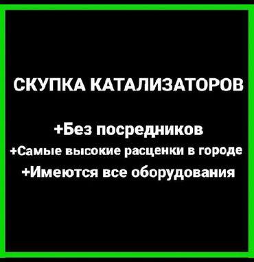 Ткань спанбонд для масок купить - Кыргызстан: Куплю катализатор дорого!!! Субару Хонда Мазда Тойота Скупка катализат