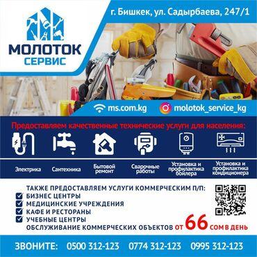 Электрика Сантехника Бытовой ремонт Сварочные работы