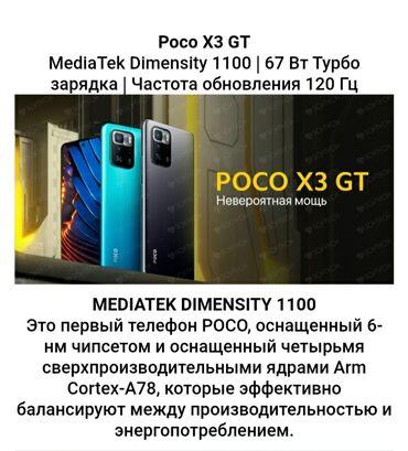 золото в рассрочку бишкек in Кыргызстан | XIAOMI: Xiaomi Poco X3 | 128 ГБ | Черный | Гарантия, Сенсорный, Отпечаток пальца