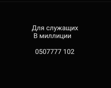 Оператор  О в Бишкек