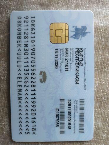Утерян паспорт и водительские права, на имя Осконбек Уулу Элеман. Доку