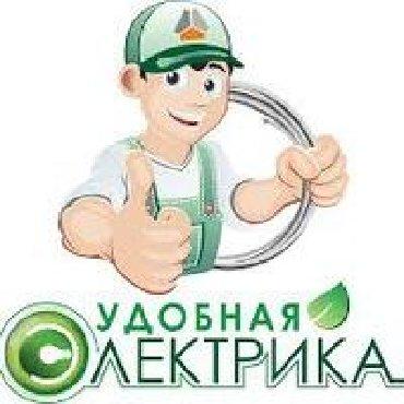 электрик вахта в Кыргызстан: Звоните электрик вызываем электрика работаю качественно и недорого