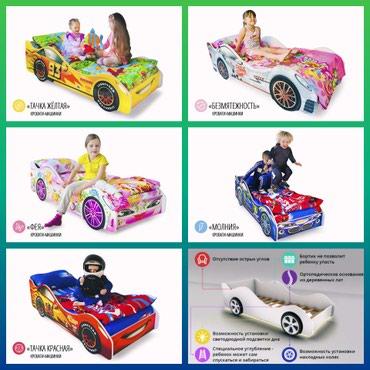 Детская мебель в Кок-Ой: Детские кровати №069Кровати машины в наличии, новые в упаковке