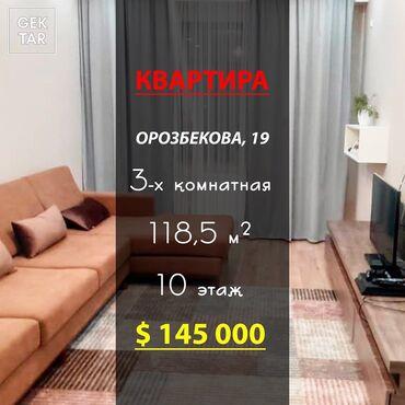 Продается квартира: 3 комнаты, 118 кв. м
