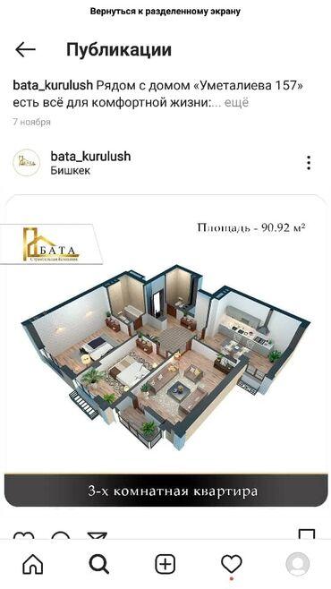 продам клексан в Кыргызстан: Продается квартира: 3 комнаты, 90 кв. м
