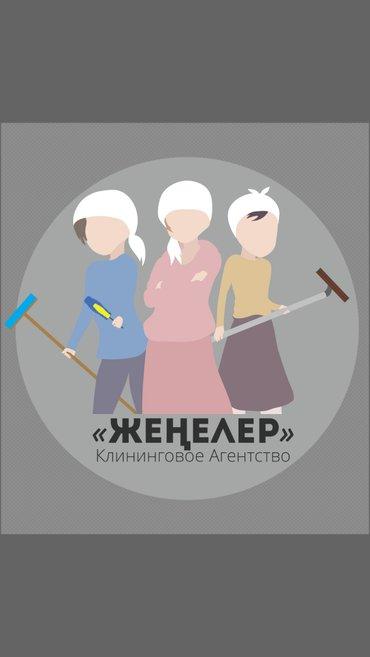 Уборка в бишкеке. 📌 в Бишкек