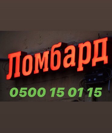 ломбард-недвижимость-бишкек в Кыргызстан: Ломбард – надежный и доступный способ решения ваших финансовых