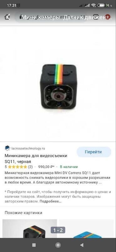 Фото и видеокамеры - Кок-Ой: Мини камеры фото видео ночная съёмка датчик движения