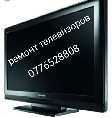 Ремонт телевизоров,с выездом на дом..С разбитым экраном не звонить. в Бишкек