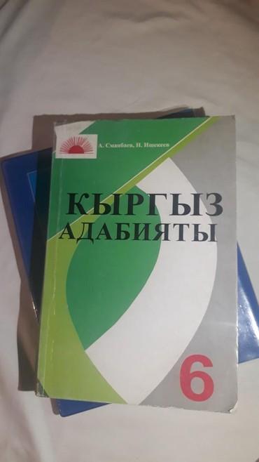 електронні книги в Кыргызстан: Книги! Книги! 6-класс Кыргыз адабияты А.Сманбаев Н.Ишекеев. Состояние