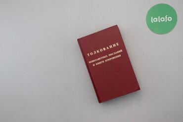 """Книги, журналы, CD, DVD - Киев: Книга """"Толкование новозаветных посланий и книги откровения"""", христианс"""