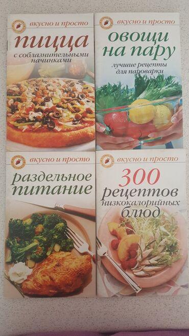 Книги брошюры кулинария 4шт 100с