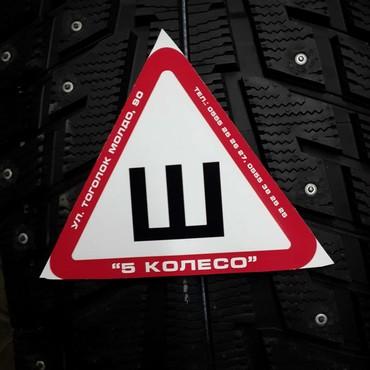 Зашипую новые зимние шины!!!Только новые зимние шины и с