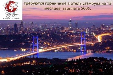 Требуются горничные в отель Стамбула на 12 месяцев,  в Бишкек