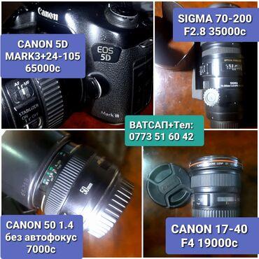 купить шины 175 70 r13 в Кыргызстан: Canon 5d mark3 iii /24-105 f4/50 1.4/17-40 f4/70-200 f2.8/ 32гб флешка