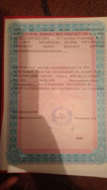 Срочно продаю дом в арча бешике 5 в Бишкек