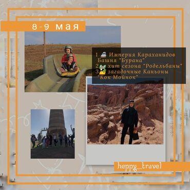 Отдых на Иссык-Куле - Кыргызстан: Родельбан+Бурана+Каньоны  Время путешествовать 😉 Поехали с нами ❤️  В