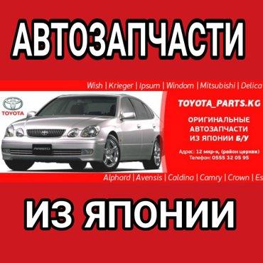 Запчасти на японские авто. корзины. в Бишкек