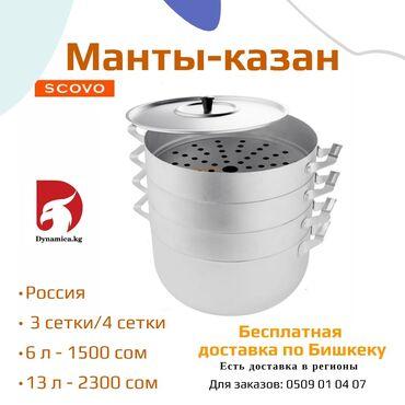 Посуда - Бишкек: Манты-казан изготовлен из безопасного пищевого алюминия и состоит из