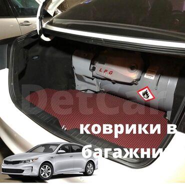 Коврики багажник на любые машины eva коврик ева Полик ева коврики